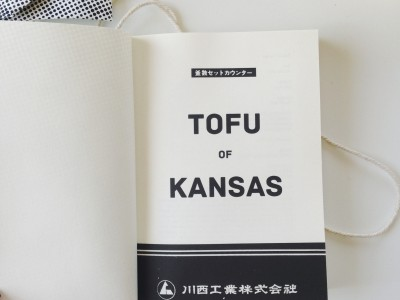 941Food + Art: Tofu of Kansas